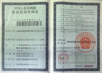 毅顺组织机构代码证