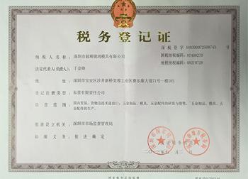 毅顺税务登记证