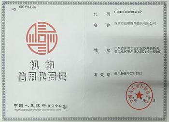 毅顺机构信用代码证