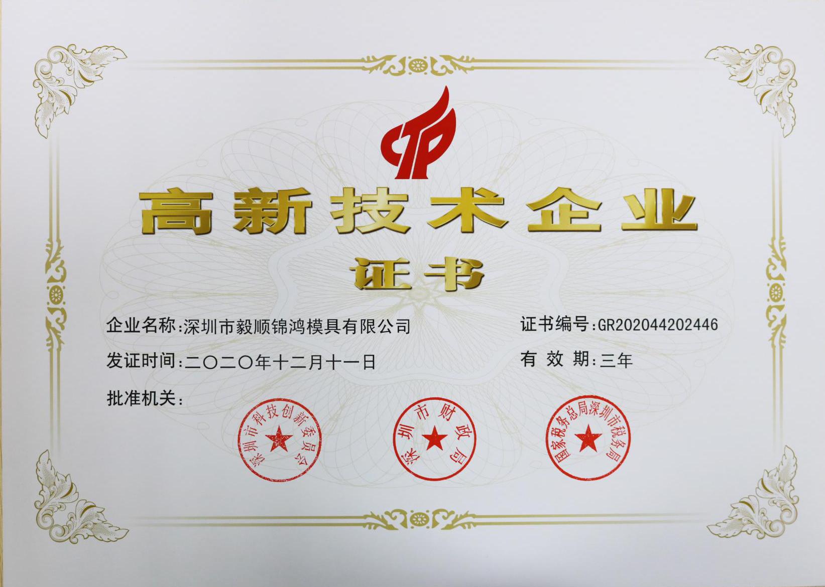 毅顺-高新技术企业证书
