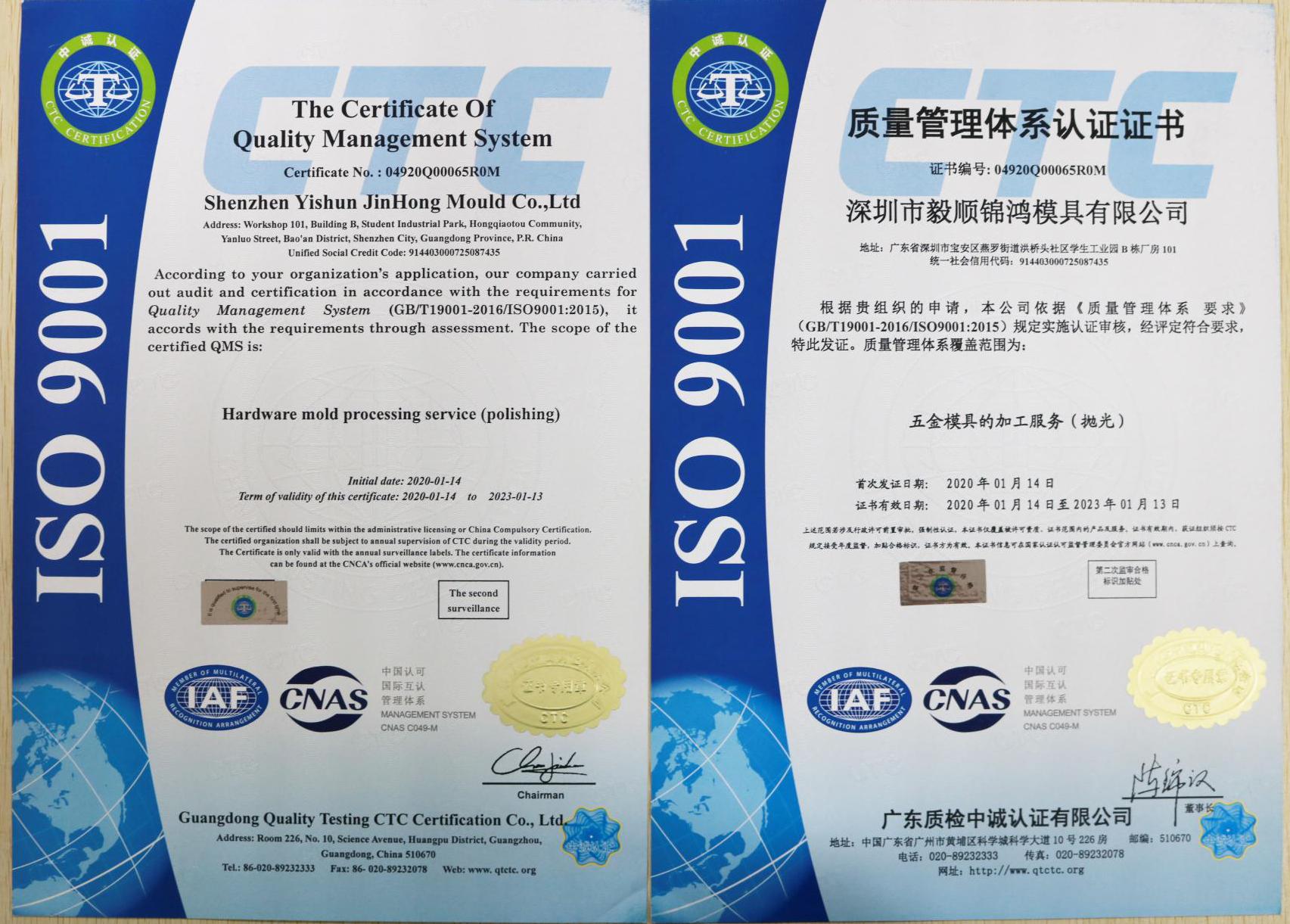 毅顺-质量管理体系认证证书