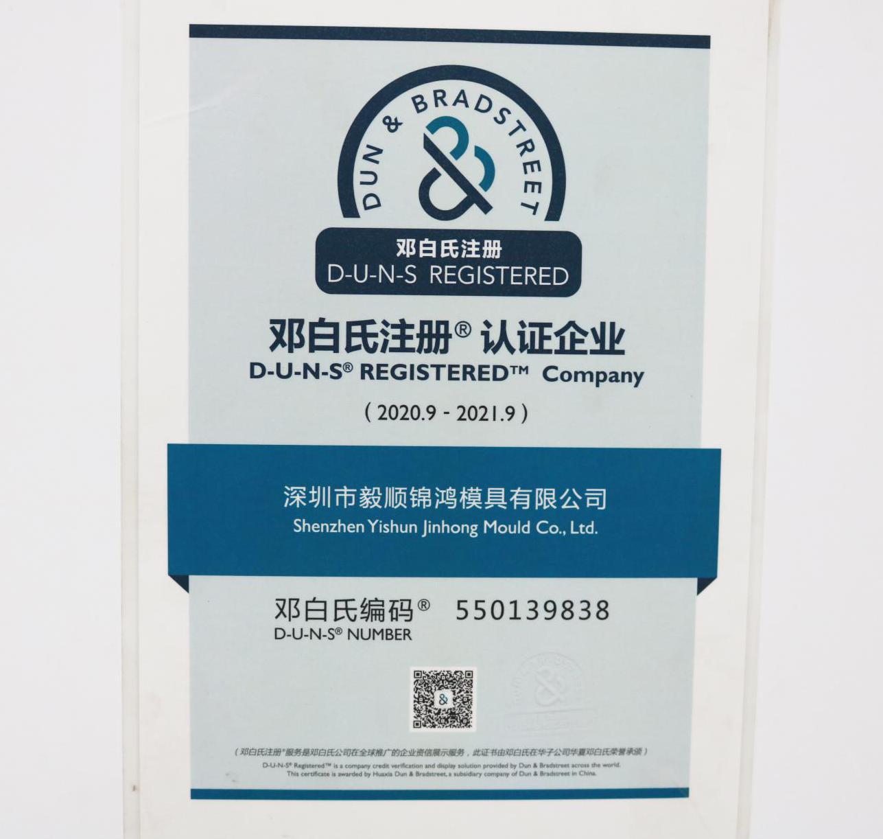 毅顺-邓白氏注册认证企业